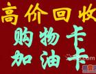北京回收購物卡