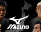美津浓(Mizuno)加盟 运动户外