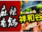 祥和谷麻辣香锅 诚邀加盟