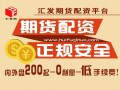 北京彙發網国内原油期貨配資4000元起配-免费加盟!