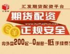 潍坊汇发期货配资-200元起-全国招代理-高返佣-送后台