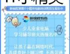 宁波新锦程少儿暑期电脑培训班火热报名中