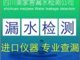 成都漏水檢測水管測漏精準定位上門檢測電話