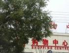 微山县西平商业街门面房