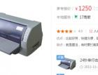 转让针式打印机一台,可打印发票,A4,快递单等
