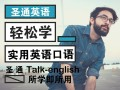 龙岗中心城英语口语培训 深圳成人英语口语培训机构