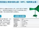 MLC-1C型混凝土喷射机除尘器,MPC-1C锚喷除尘器