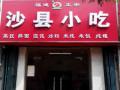 惠州加盟沙县小吃 好品牌带你长期盈利