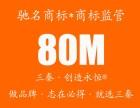 北京商标代理人 注册商标 驰名商标申请人