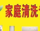 空调、油烟机、洗衣机、饮水机、热水器冰箱等家电清洗