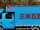 河源货车/面包车/商务车带司机出租 搬家 货运