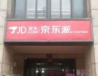 宁波高新区京东快递转让
