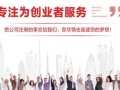 莆田公司注册、一年以上企业转让、代办工商异常处理