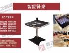 鑫飞智显新一代智能点餐桌面向全国火热招商加盟中