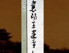 襄阳建平画廊 书法《志成高远》,条幅已装裱。