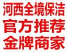 河西区保洁公司优质服务天津五艾保洁公司专业服务公司