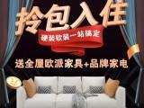 深圳红杉树建筑装饰设计工程有限公司别墅装修拎包入住