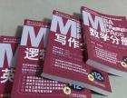 MBA/MPA/MPACC考试用书,本人已经考上了,这套