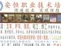 北京外国语大学远程教育佛山报名点招生