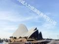 出国直通车澳洲新西兰有保障夫妻二人三年一百万