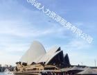 澳大利亚旅游签证过去转合法身份 和工作签证一样过去