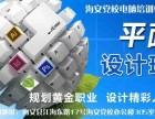 海安PS培训 零基础平面广告设计培训 海安淘宝美工培训