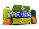 武汉申通快递物流行李托运家具家电托运电动车婚纱照托运免费上门