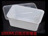 方1000ML白色打包盒/白色外卖盒厂家直销