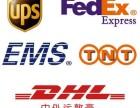 即墨价格较低,速度较快的国际快递fedex dhl ups