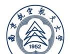 2017年南京航空航天大学大专、本科学历提升