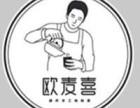 广州欧麦喜茶加盟费多少?一年能赚多少钱?