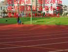 徐州康华硅PU篮球场人工草坪施工工艺