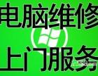 长沙赤岗冲电脑维修