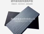 如皋建筑楼地面保温隔声板,厂家直销质量保证