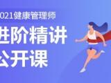 温州健康管理师培训