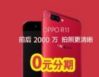 东莞凤岗实体店买OPPOR11/R9s手机分期付款0首付!