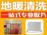 暖气安装维修 地暖清洗,家庭维修 暖气水管维修 安装