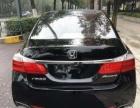 本田雅阁2015款 2.0 自动 舒适版LX-新车全国免税上牌