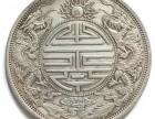 重庆綦江大清银币宣统三年价格