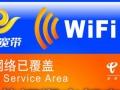 南阳电信光纤 600元一年50M正规光纤,送洗衣液