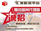 杭州汇发网期货代理配资公司好不好?