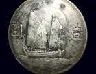 古董古玩古钱币找买家上门交易