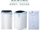 自家使用过的全自动洗衣机,低价转让。