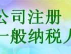 惠阳大亚湾工商注册申请一般纳税人