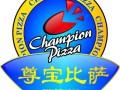 尊宝披萨加盟费尊宝披萨加盟总部 尊宝比萨代理招商
