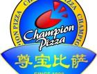 尊宝披萨加盟费尊宝披萨加盟 尊宝比萨代理招商