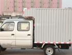 低价商务车面包车.双排货车.单排大货车出租搬家货运