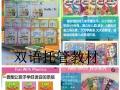 北京优你可双语托管、幼小衔接、大语文、数学品牌加盟