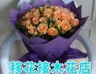 杭州花店 本地实体店 杭州鲜花外送 杭州24小时花店