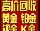 上虞市 高价回收黄金 铂金 22K 18K 名表